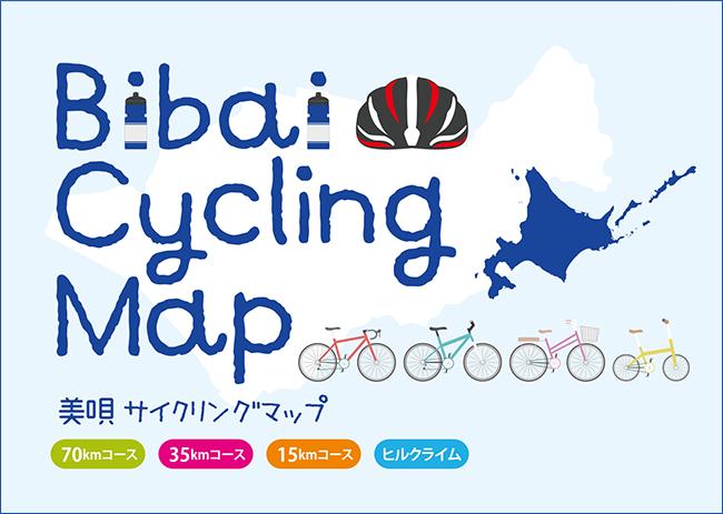 美唄サイクリングマップ