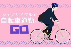 シェアサイクルで自転車通勤へGO エピソード2