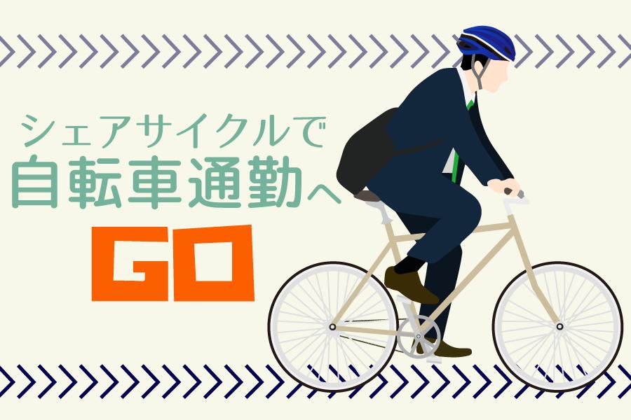 シェアサイクルで自転車通勤へGO エピソード3