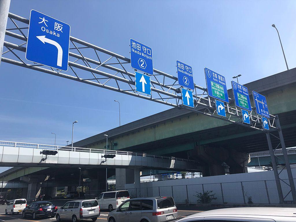 花博記念公園口交差点