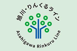 旭川・りんくるライン ガイドマップ