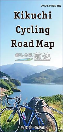 菊池サイクリングロードマップ