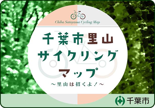 千葉市里山サイクリングマップ