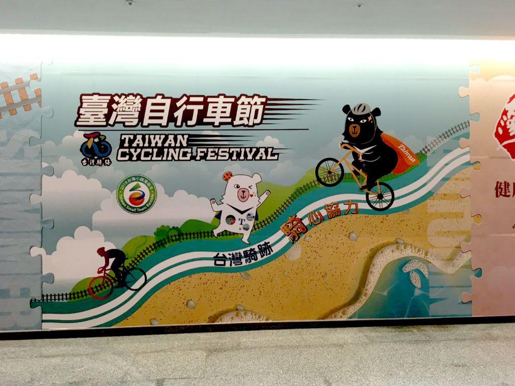 台北桃園国際空港