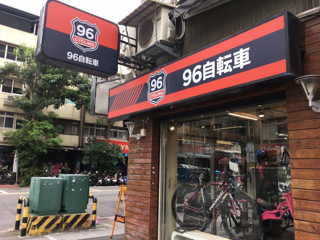 大稻埕 のレンタルバイクショップ「96自転車 大稻埕店」