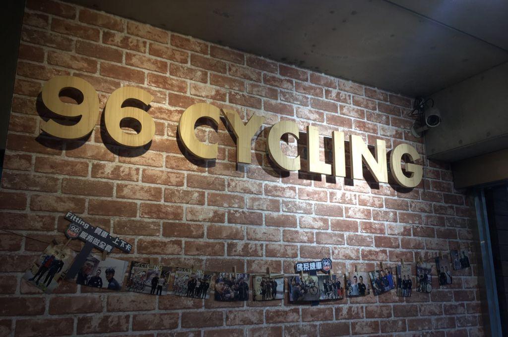 96自転車  大稻埕店