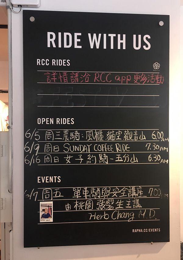 Rapha 台北 グループライド開催ボード