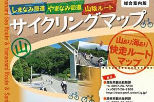 しまなみ海道・やまなみ街道・山陰ルートサイクリングマップ