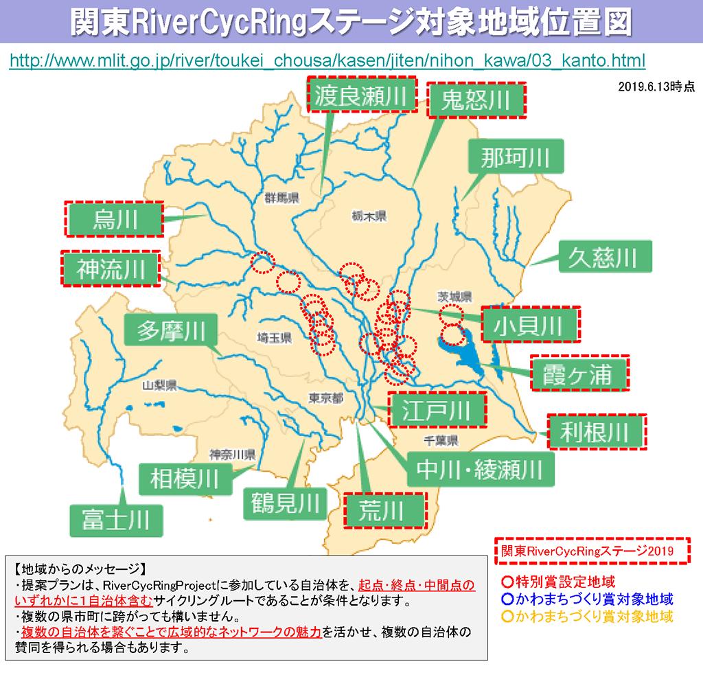 関東RiverCycRingステージ対象地域位置図