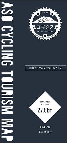 阿蘇サイクルツーリズムマップ「波野ルート」