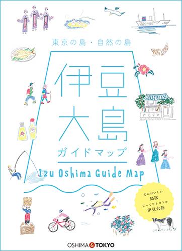 伊豆大島ガイドマップ