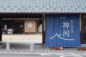 【銀の馬車道】道の駅神河