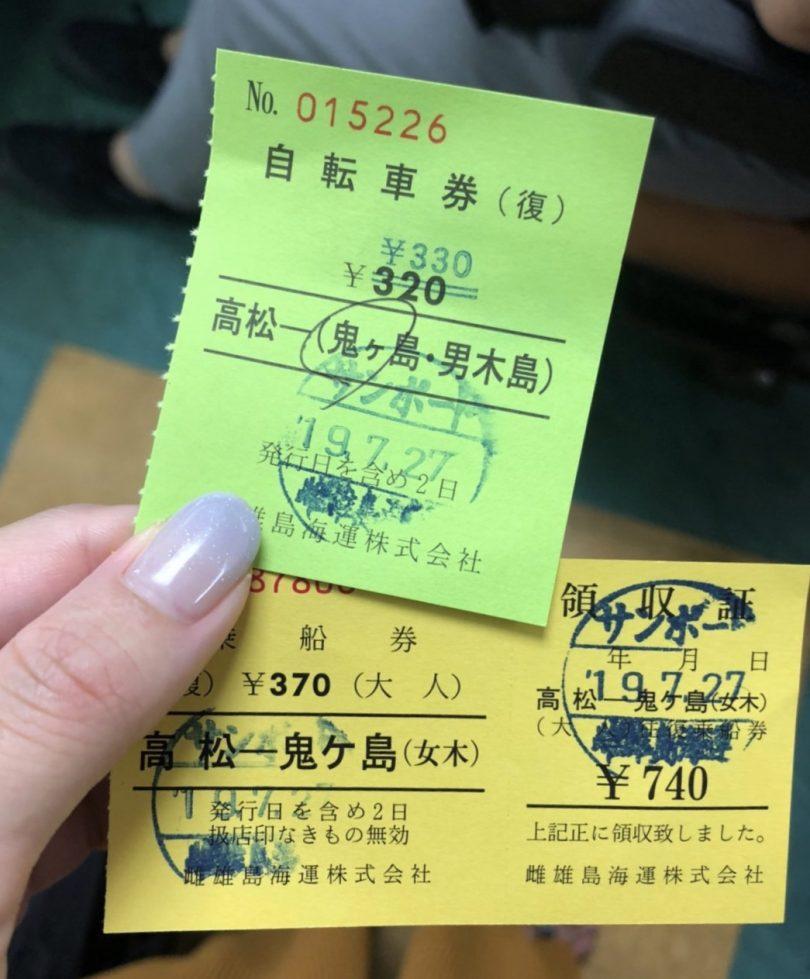フェリーの乗車券