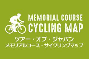 ツアー・オブ・ジャパン メモリアルコース・サイクリングマップ
