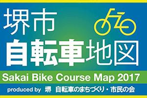 堺市 自転車地図
