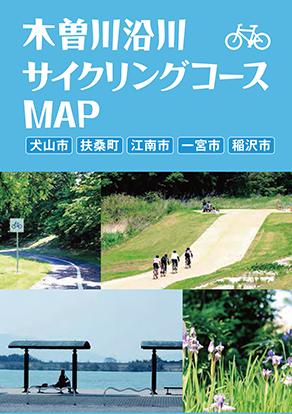 木曽川沿川サイクリングコースマップ