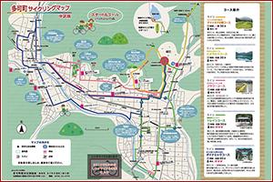 多可町サイクリングマップ 中区版