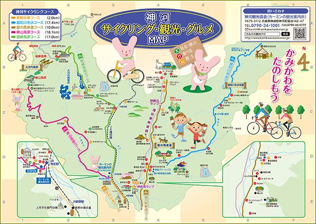 神河サイクリング・観光・グルメMAP