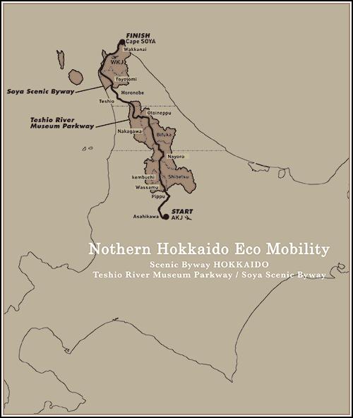 きた北海道エコ・モビリティ