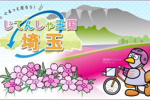 じてんしゃ王国 埼玉_05