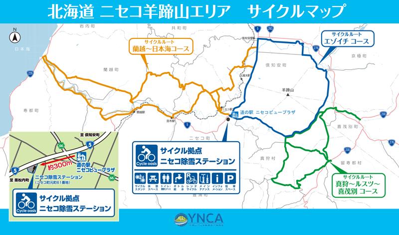 北海道ニセコ羊蹄山エリア サイクルマップ