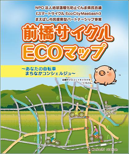 前橋サイクルECOマップ