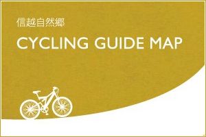 信越自然郷 CYCLING GUIDE MAP