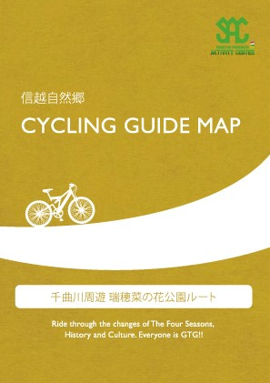 信越自然郷 CYCLING GUIDE MAP