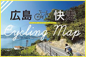 広島快走サイクリングマップ
