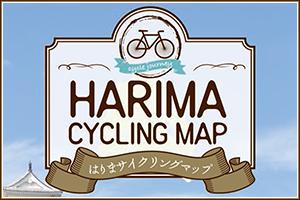 はりまサイクリングマップ