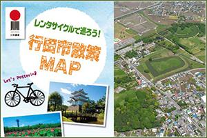 行田市散策MAP