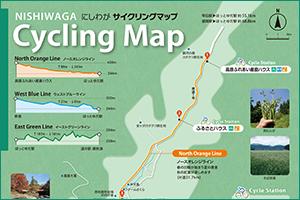にしわがサイクリングマップ