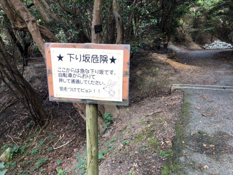 自転車禁止2