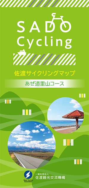 佐渡サイクリングマップ_あぜ道里山コース