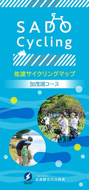 佐渡サイクリングマップ_加茂湖コース