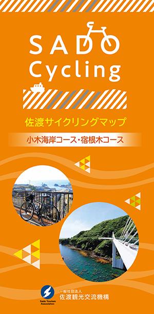 佐渡サイクリングマップ_小木海岸コース・宿根木コース