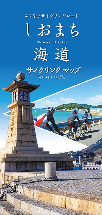 しおまち海道サイクリングマップ