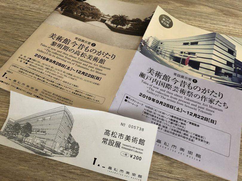 チケットとパンフレット