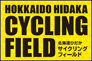 北海道ひだかサイクリングフィールド