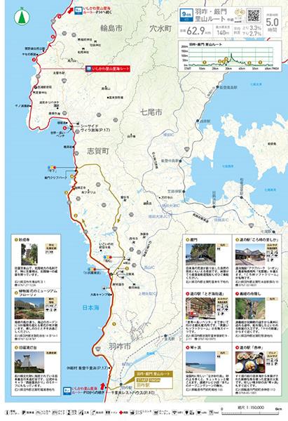羽咋・巌門 里山ルート