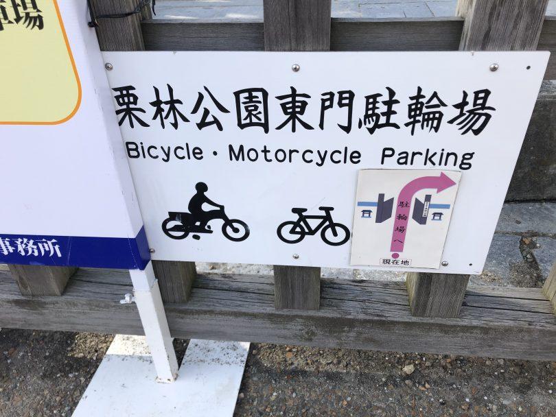 栗林公園東門駐輪場