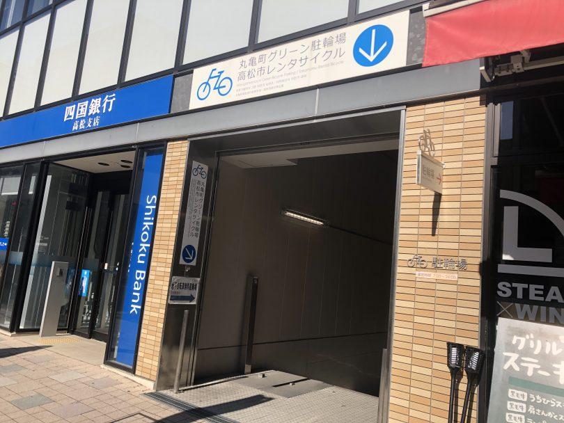 丸亀町レンタサイクルポート入口2