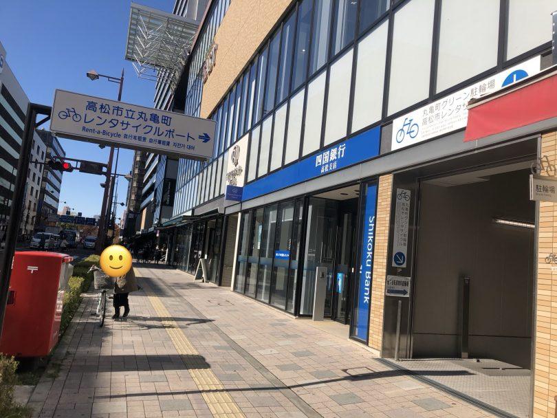 丸亀町レンタサイクルポート入口1