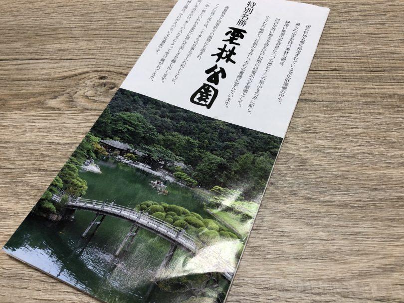 栗林公園マップ