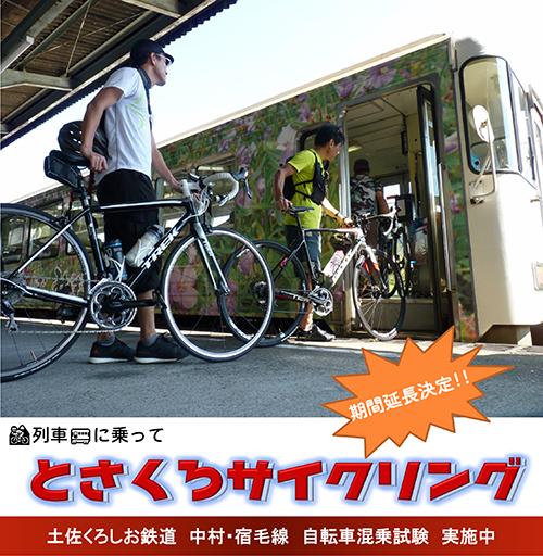 とさくろサイクリング