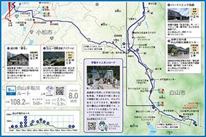 白山手取川ルートマップ