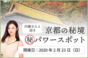 内藤さんとめぐる京都の秘境㊙パワースポット