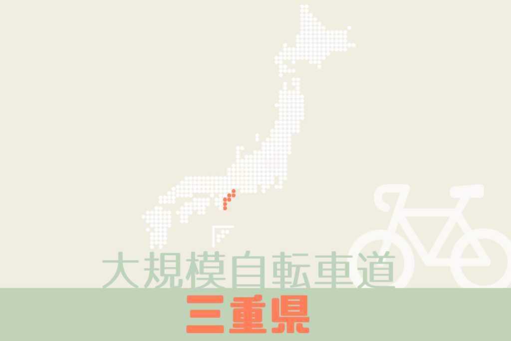 旅×自転車 記事