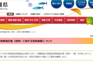 okinawapablic_ic