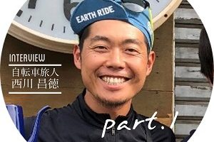 【インタビュー】自転車旅人「西川昌徳」さんのプロフィールに迫る!|by TABIRIN Part.1